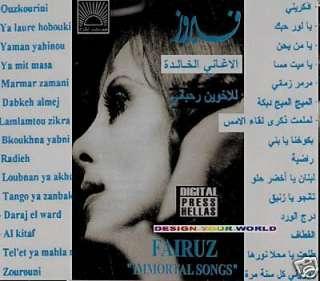 FAIRUZ Bhebak ya Lebnan, Allah Maak ya Hawana, Saalouni eNass Fairouz