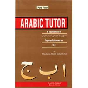 Book) (4 Volumes) (9789694281889): Maulana Abdul Sattar Khan, Maulana