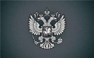 Imperial Russian Double Headed Eagle Print Tsar Romanov