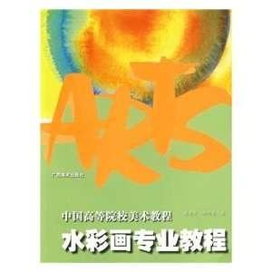 tutorial watercolor art tutorial (paperback) (9787807460732): HUANG