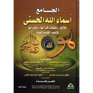 Asma Allah Al Husna (Arabic Only) Usman Muhammad Al khamis Books