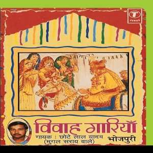 Vivah Gaariyaan: Chhote Lal Yadav Mugal Sarai Wale: Music