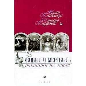 mertvye plenniki na zemle (9785344002699) K. Kabalero Books