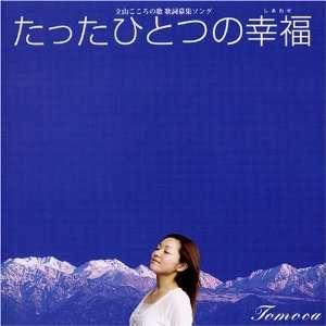 Tattahitotsuno Shiawase Tateyama Kok: Tomoka: Music
