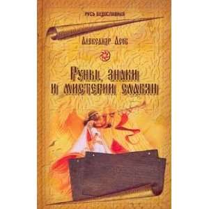 Runy, znaki i misterii slavian: A. Asov: Books