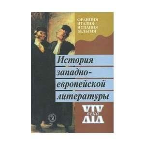 Belgiya Ucheb. posobie dlya vuzov (9785060044805): T. Sokolova: Books