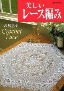 PRETTY CROCHET LACE   Japan Crochet Lace Pattern Book