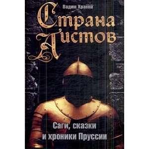 Strana Aistov. Sagi Skazki I Hroniki Pr (9785931969848) V