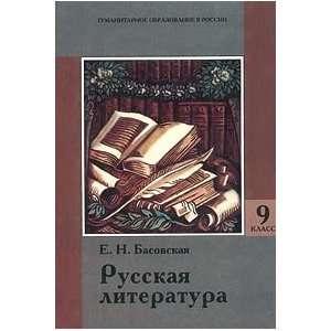 Russkaya literatura. 9 klass (9785766200512): Books