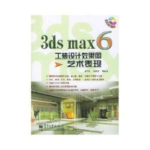 3ds max6 artistic renderings Equipment Design (with CD