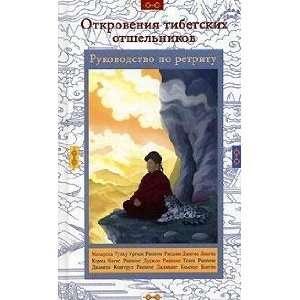 Rinpoche, Dudzhom Rinpoche, Tenga Rinpoche, Dzhamgon Kongtrul Rinpoche