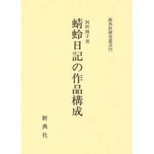 Kagero nikki no sakuhin kosei (Shintensha kenkyu sosho