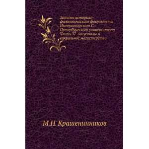 noe magisterstvo (in Russian language): M.N. Krasheninnikov: Books