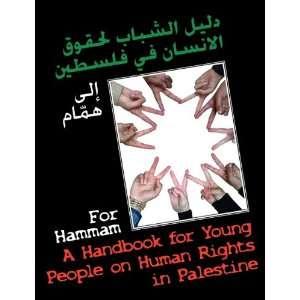For Hammam (9780955613623): Nandita Dowson, Abdul Wahab Sabbah: Books