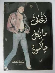 Michael jackson English / Arabic Book Songs, Bio Phoos |