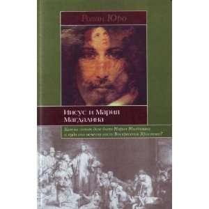 Iisus i Marija Magdalina / Jesus et Marie Madeleine (Istoricheskaya