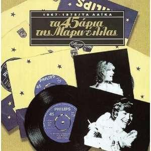 Ta 45RIA Tis Laika Marinella Music