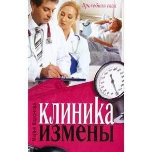 Klinika izmeny M. Voronova Books