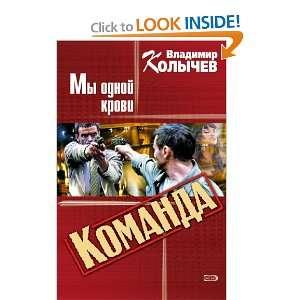 My odnoj krovi: Komanda #2 (Russian Edition