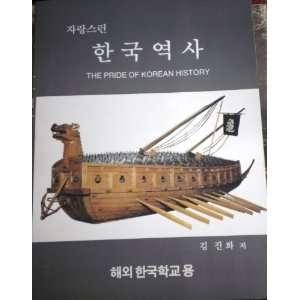 Pride of Korean History (In English and Korean) Jin Hw A Kim Books