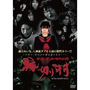 Japanese Movie   Enkiri Village: Dead End Survival (Enkiri Mura Dead