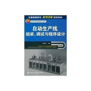 Automatic production line assembly. Debugging and programming(Chinese