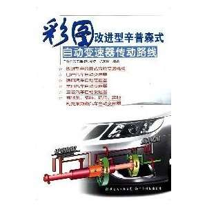 pictures modified Simpson automatic transmission transmission line