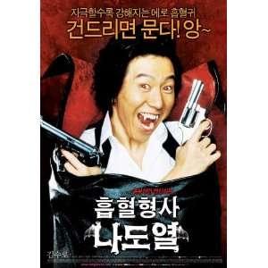 Vampire Cop Ricky Poster Movie Korean B 27x40