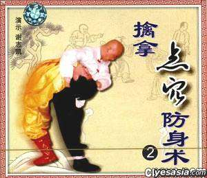 YESASIA: Qin Na Dian Xue Fang Shen Shu 2 (VCD) (China Version) VCD